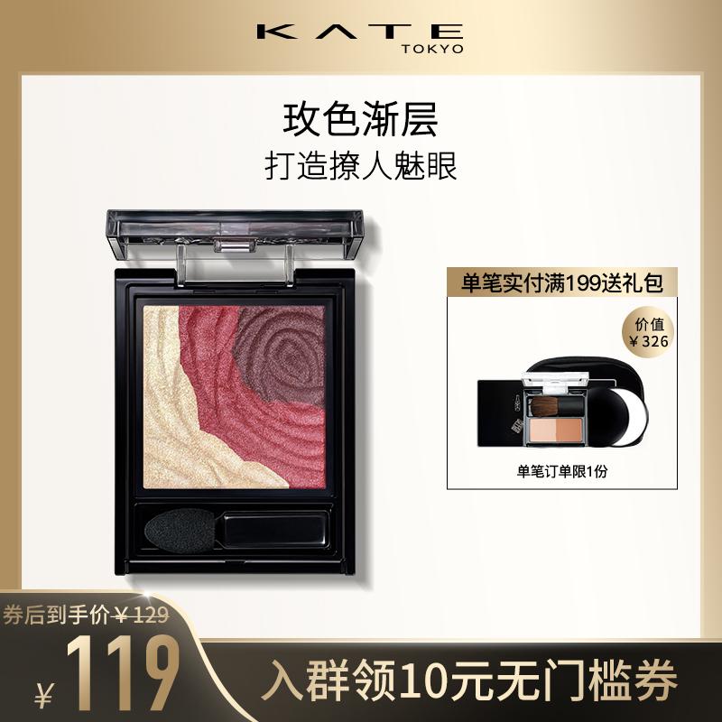 kate /凯朵深玫立体眼影盒玫瑰眼影
