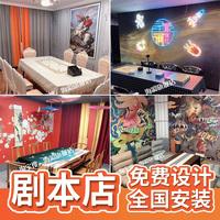 定制剧本杀店墙纸日式中式欧式民国恐怖壁纸推理社探案馆主题壁画