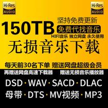 DSD无损音乐下载合集高音质车载W电影MP3高品质HIRS音源DTS5.1声道