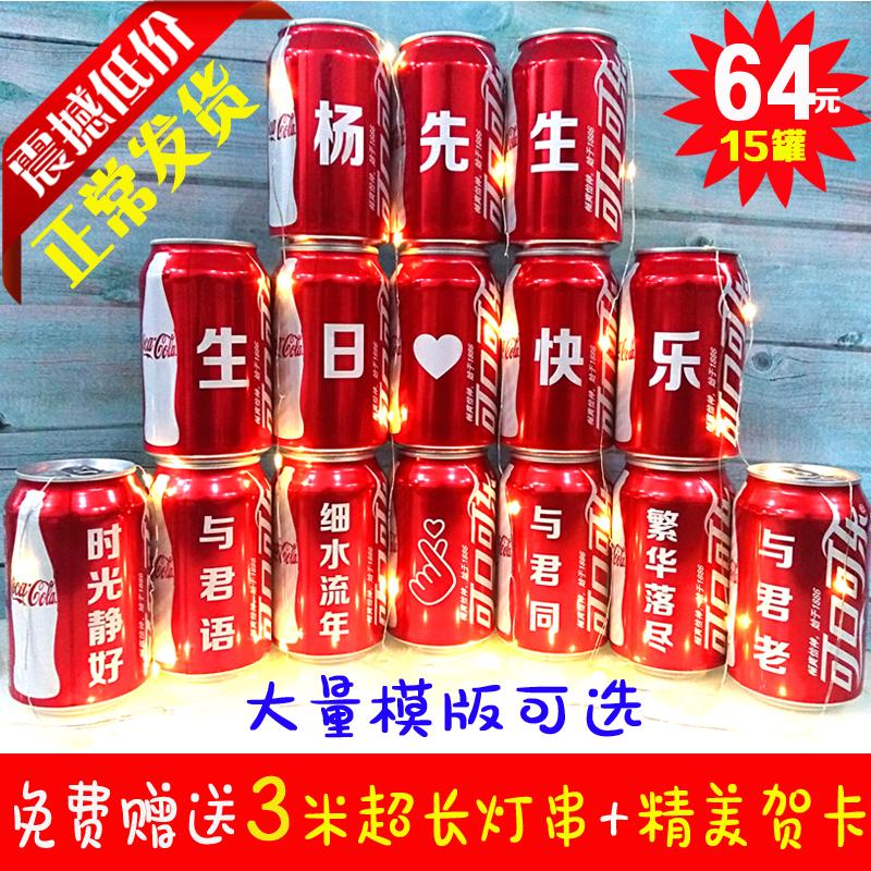 可乐定制可口可乐易拉罐生日礼物送老公男女生diy可乐刻字百事
