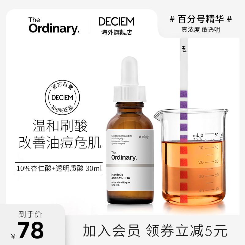 the ordinary10%杏仁酸刷酸果酸精华去角质闭口黑头粉刺收缩毛孔
