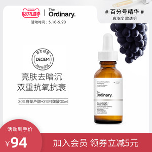 the ordinary3%白藜芦醇3%阿魏酸