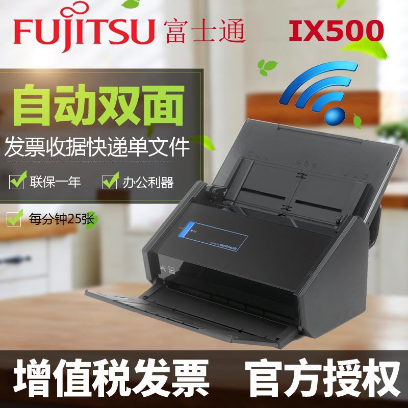 富士通IX500双面高速扫描仪办公A4彩色自动进纸扫描合同快递单PDF