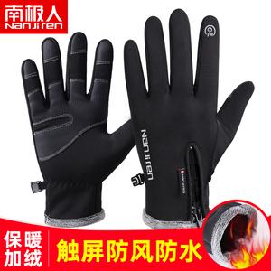 领5元券购买南极人骑行手套男冬季保暖户外防水触屏加绒女滑雪运动摩托车手套