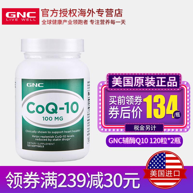 【2倍购买】GNC健安喜 辅酶Q10 软胶囊100mg120粒保护心脏健康