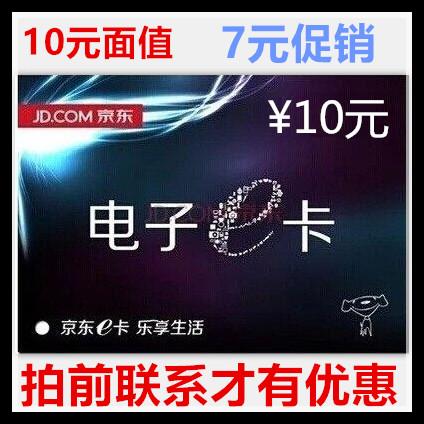 【联系卖家有优惠】E卡10元 礼品卡电子卡10元优惠券第三方
