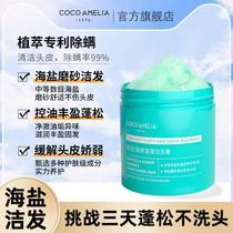 CCA海盐清爽蓬蓬洁发膏蓬松丰盈洗发水头皮清洁磨砂膏250g
