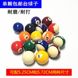 包邮大小号台球白球台球子母球黑8球子零卖桌球子散卖单个台球子