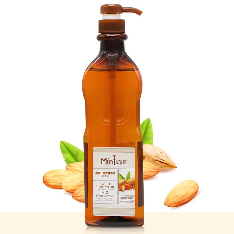天然甜杏仁油基础油卸妆滋润补水保湿院装身体亮肤基底精油按摩油