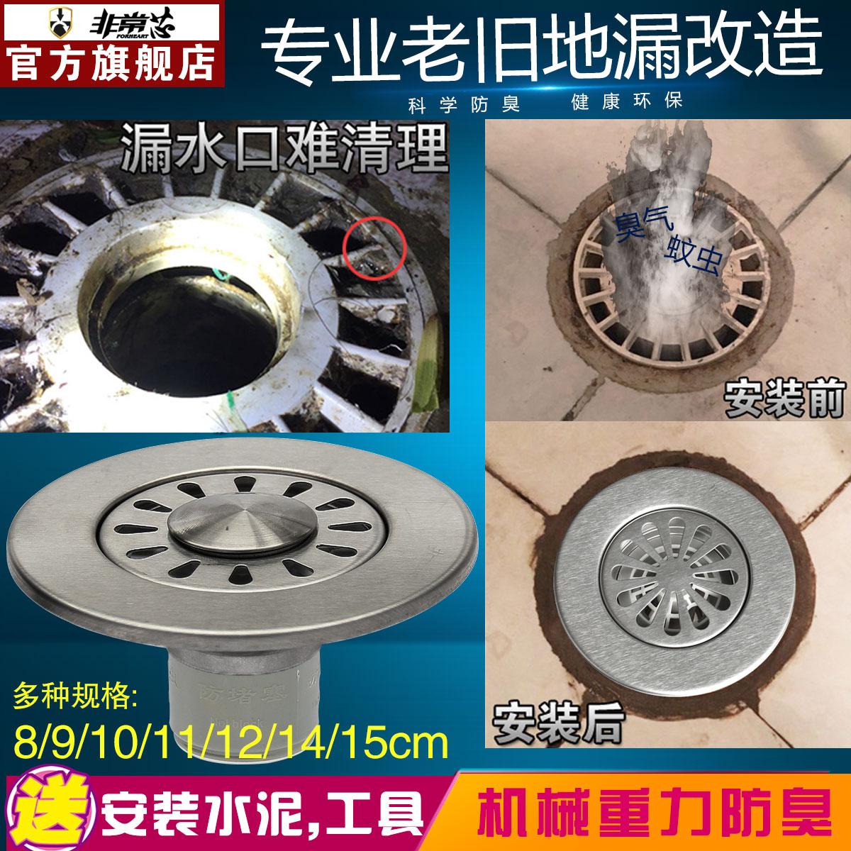 39.00元包邮非常芯地漏圆形不锈钢防臭老式改造9厘米8/11/12cm洗衣机110管40