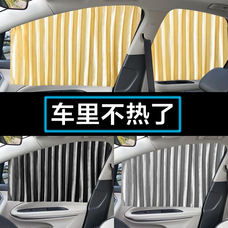 车窗遮阳帘防晒帘磁吸式防蚊网
