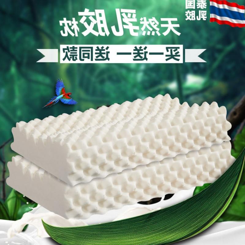 【买一送一】泰国乳胶枕护颈双人颈椎保健枕枕橡胶一对成人枕芯