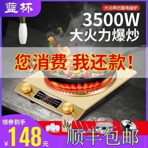 凹面电磁炉家用爆炒3500w炒菜锅