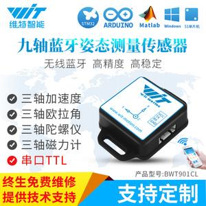维特智能九轴蓝牙加速度计陀螺仪传感器角度磁场测量包邮BWT901CL