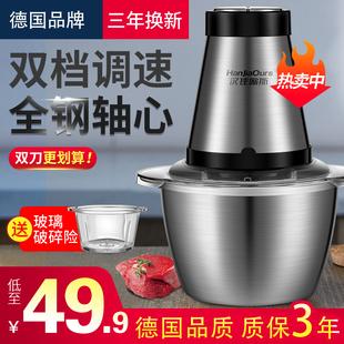 汉佳欧斯电动绞肉机家用碎肉机小型多功能绞馅机打蒜蓉搅拌料理机