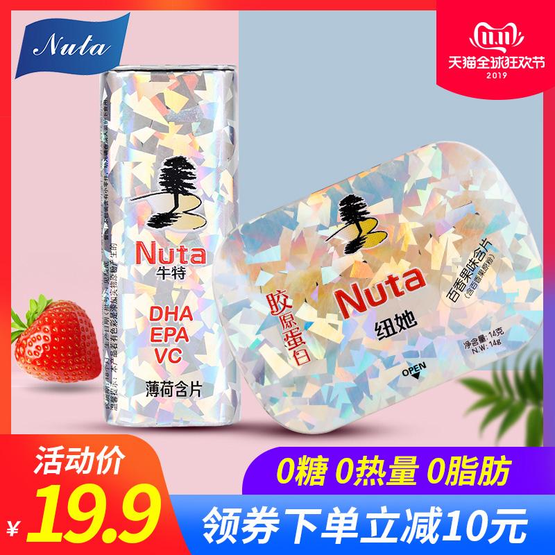 Nuta无糖薄荷糖强劲清凉提神网红接吻润喉水果口香糖清新口气盒装