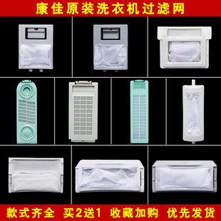 康佳洗衣机过滤网袋 网兜 过滤盒 线屑过滤器 波轮全自动