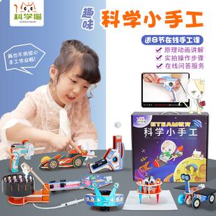 科学喵小手工儿童科技小制作益智实验玩具套装幼儿园礼物diy材料