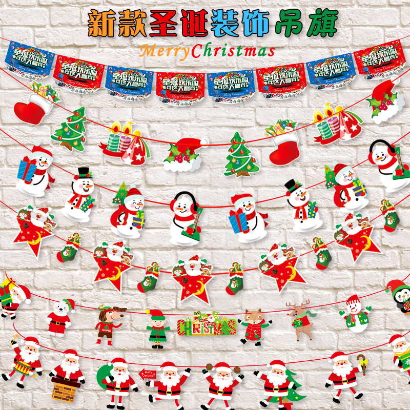 圣诞节装饰品纸拉旗布置酒吧活动幼儿园教室节日气氛商场卡通吊饰