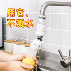 水龙头防溅头厨房加长增压水龙头延伸器花洒喷头嘴万能可旋转