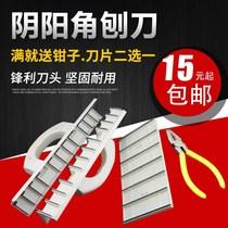 阴阳角刨刀油漆工工具阴角拉直锯齿刀片墙角器平面刨子锉抽打磨架