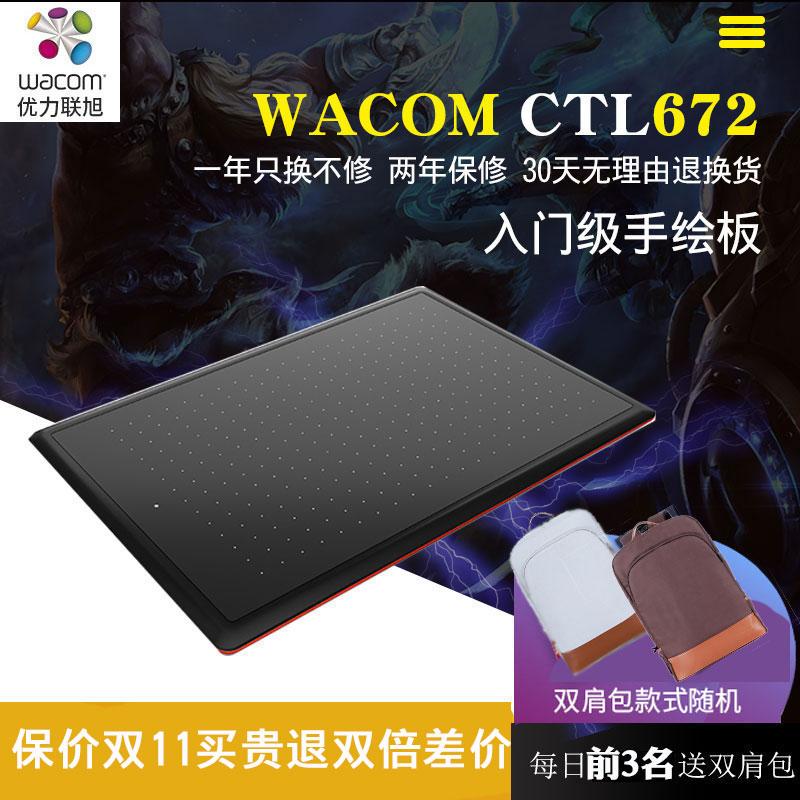 wacom数位板ctl672手绘板电脑绘画板动漫漫画电子绘图板绘数绘板