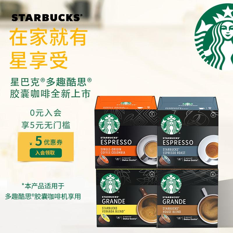 星巴克咖啡多趣酷思胶囊咖啡黑研磨咖啡4组合48粒 Изображение 1