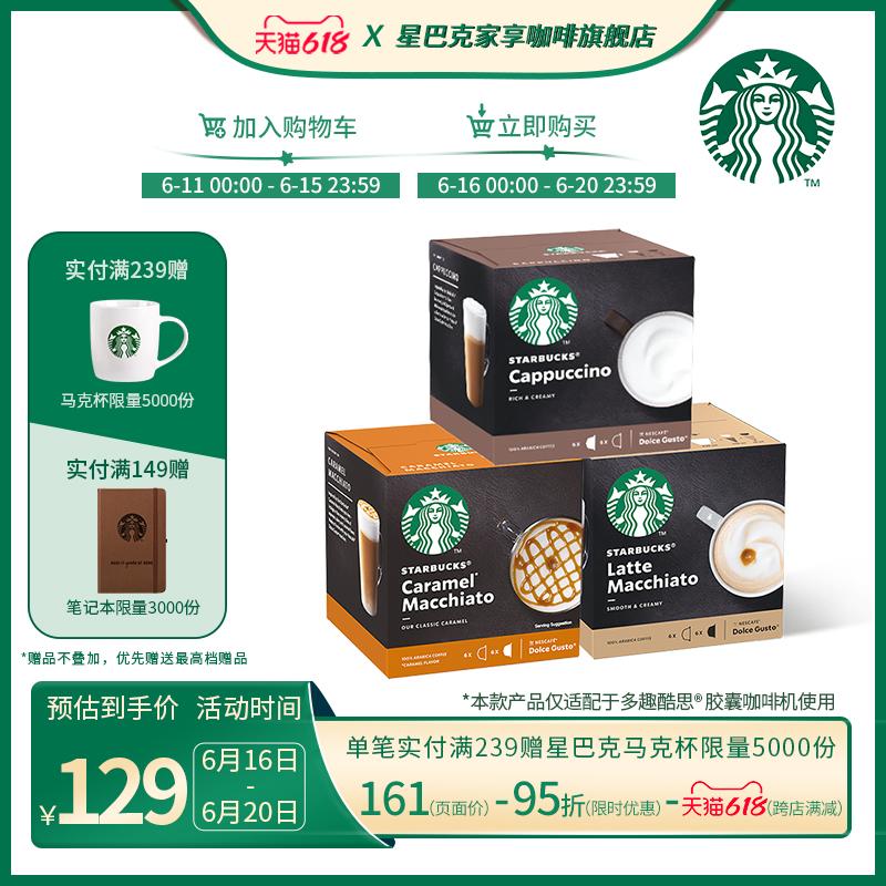 星巴克咖啡家享多趣酷思胶囊咖啡花式咖啡3盒36粒 Изображение 1