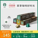 星巴克咖啡家享进口浓缩NESPRESSO胶囊咖啡4组合40粒222g