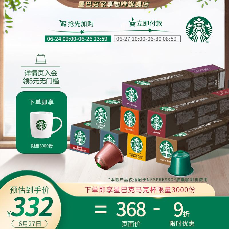 星巴克咖啡家享胶囊咖啡nespresso瑞士进口80粒装意式浓缩包邮 Изображение 1