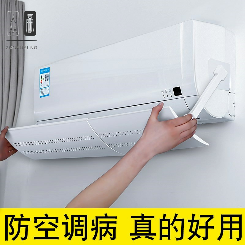 有赠品吹风空调挡风板分体防风风罩出风口立式壁挂式冷气机遮挡吹出冷风