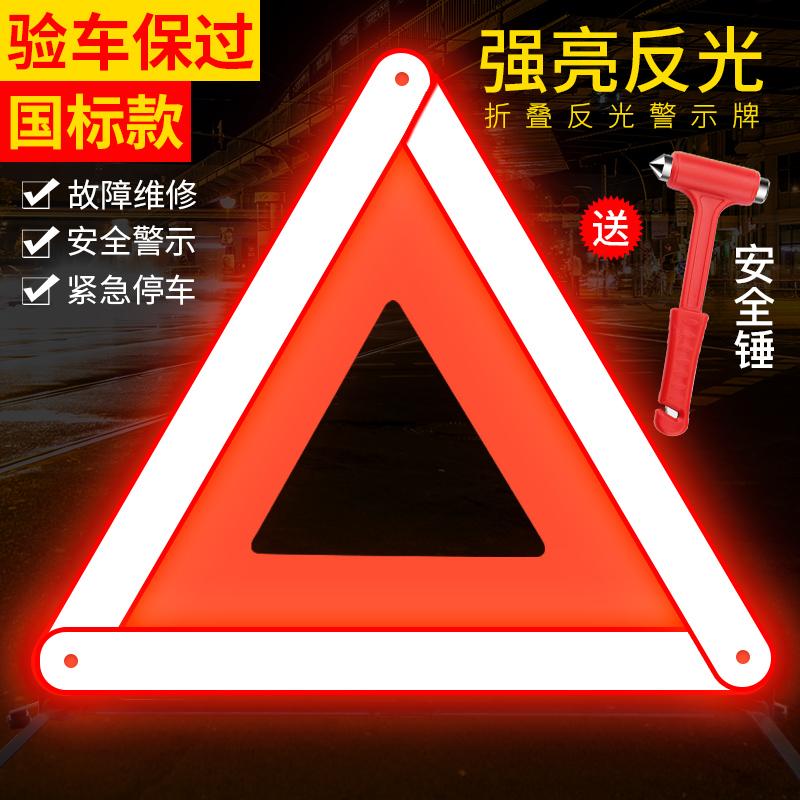 三角架折叠车用灭火器警示牌三脚架