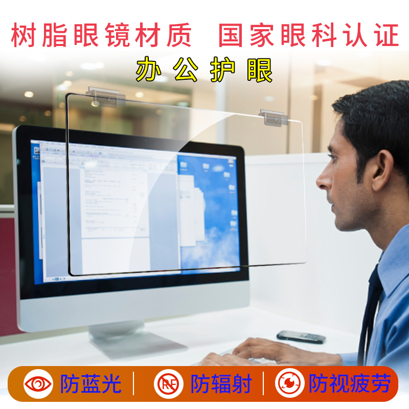 Computer Anti blue light protection screen film notebook display radiation protection screen hanging type anti myopia eye protection screen