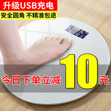 Rechargeable electronic weight scale: household weighing, precision, high precision, small and durable female dormitory