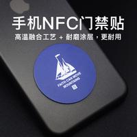edoele超薄手机NFC门禁卡贴模拟复制小区物业单元门电梯IC卡ID卡