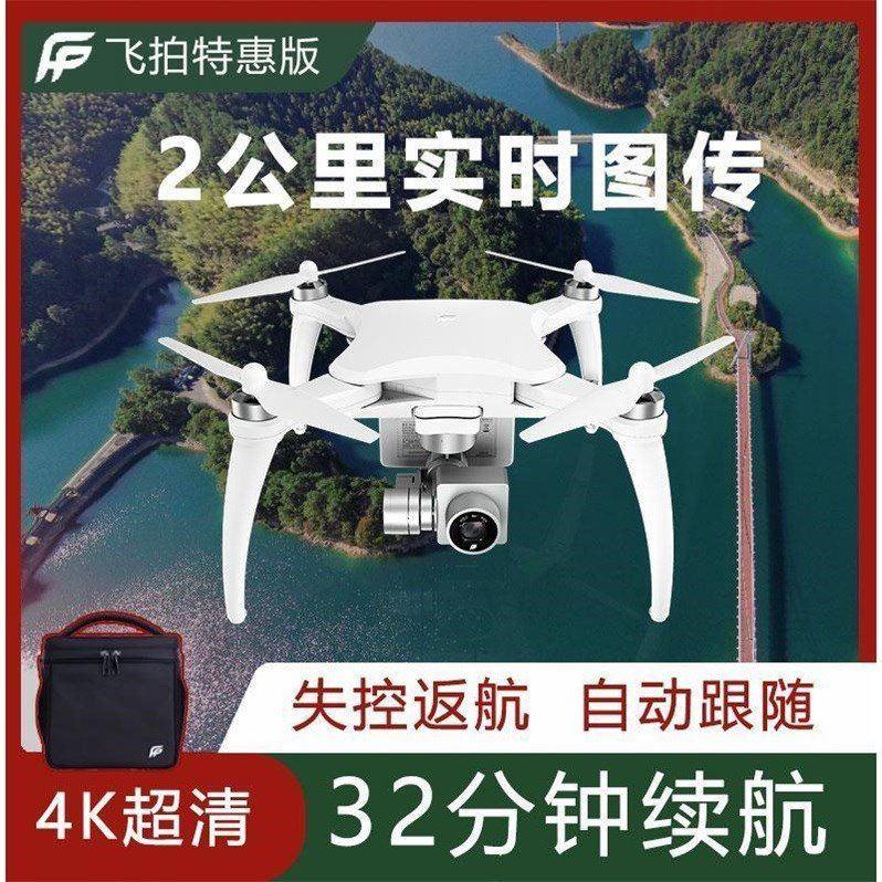 德国机芯智能专业摄影航拍4k无人机满3395.00元可用1元优惠券