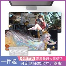 鼠标垫超大加厚笔记本电脑快捷键电竞游戏键盘垫办公学习桌垫定制