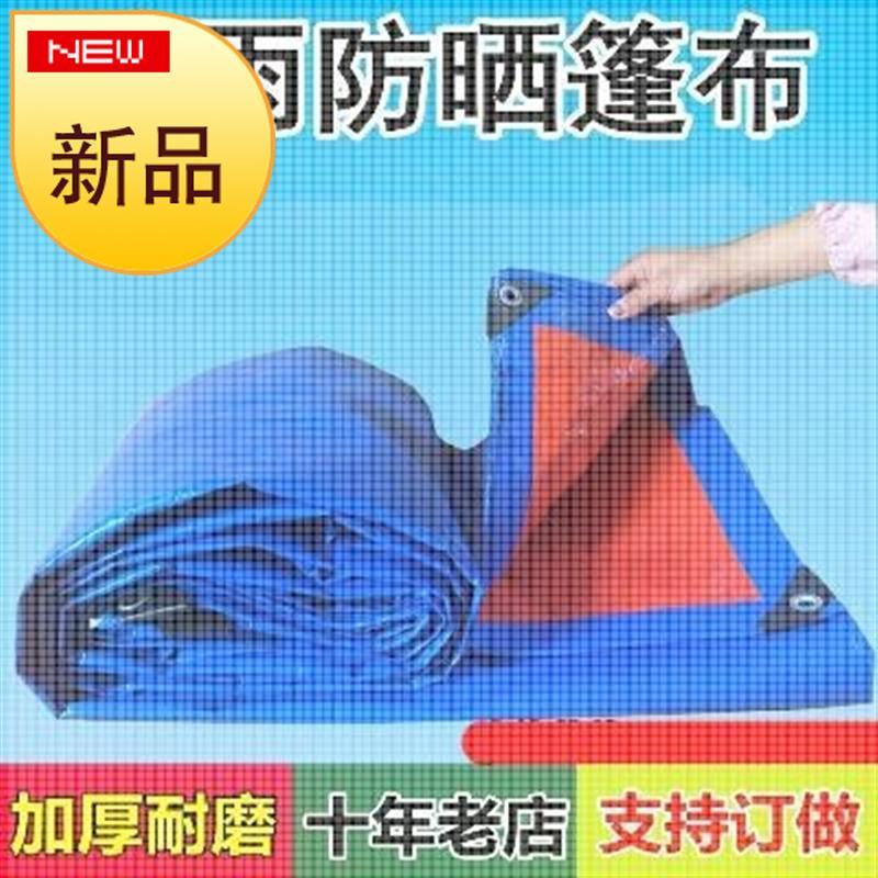 花布泥头车盖缝◆新品◆篷布帆布防雨布油布叉车散布货车棚快递彩