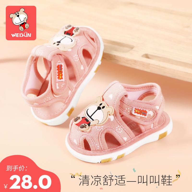 女宝宝凉鞋夏季婴儿布鞋防滑软底叫叫鞋学步鞋男宝宝鞋子0一1-3岁