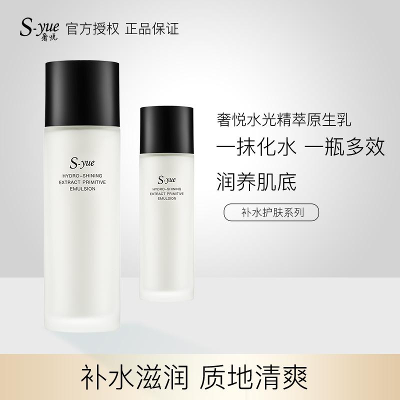 Luxury s-yue essence, original emulsion moisturizing and replenishing water, female large bottle, facial moisturizing, moisturizing, skin protection official website.