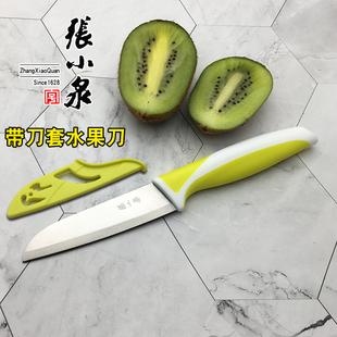 张小泉水果刀不锈钢家用切水果削皮瓜果便携带宿舍带刀套刀鞘小刀