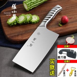 张小泉菜刀家用不锈钢锋利免磨切片刀厨师专用切肉切菜刀厨房刀具