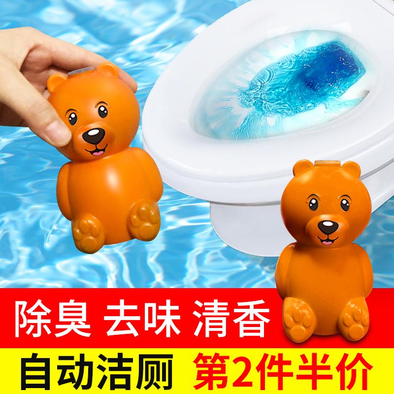 小熊洁厕灵宝蓝泡泡厕所家用卫生间除臭除垢去异味清洁剂清香型