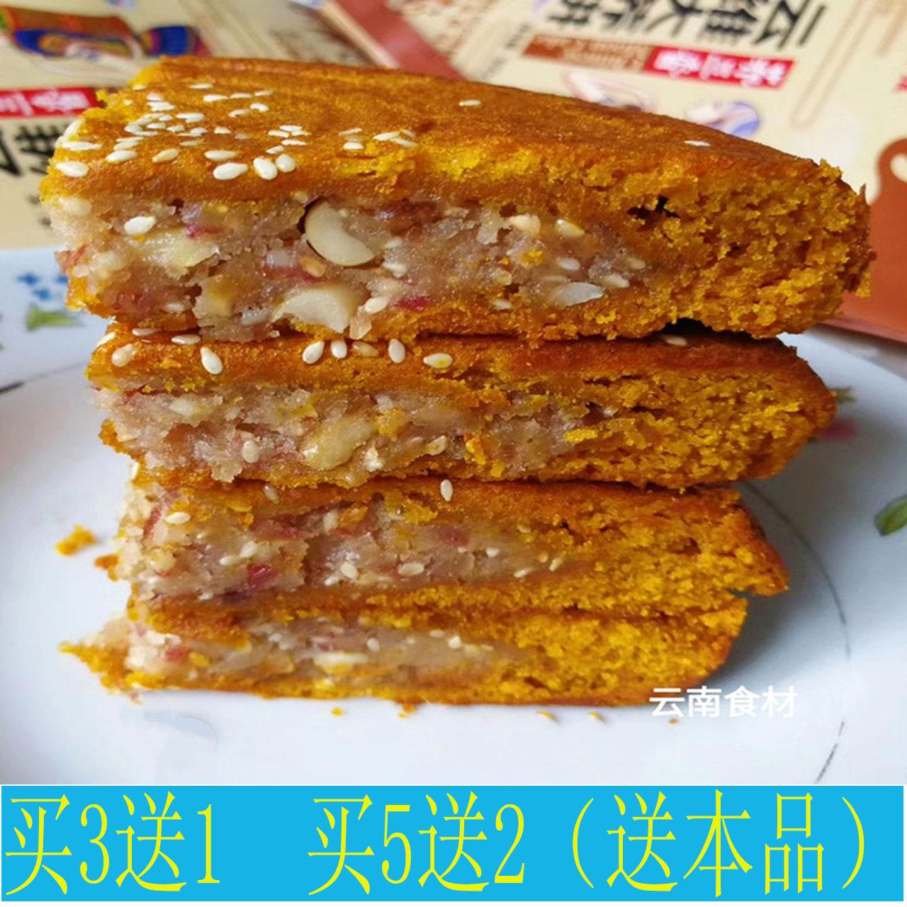 1袋包邮云南特产云维大荞饼大饼子荞三香月饼苦荞大粑粑荞饼300g