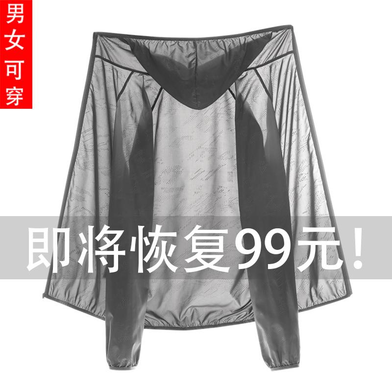 防晒衣男女士防紫外线透气夏季户外运动皮肤风衣钓鱼衫外套空调服图片