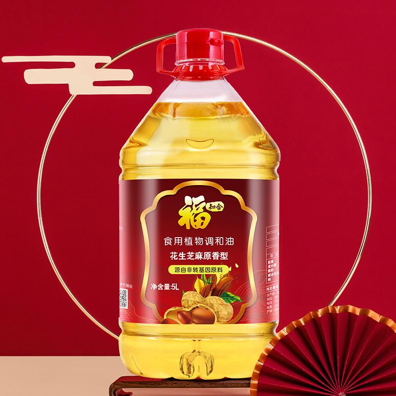 Fuchihe vegetable blended oil non transgenic peanut sesame Blended Edible Oil 5L fragrant cooking oil