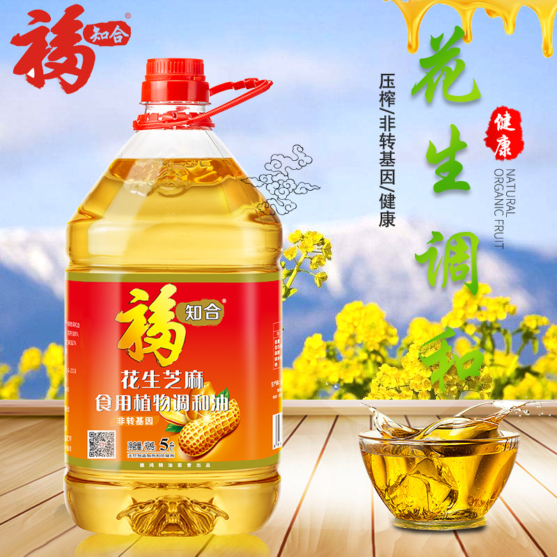 Fuchihe vegetable blended oil non transgenic peanut sesame Blended Edible Oil 5L fragrant cooking oil