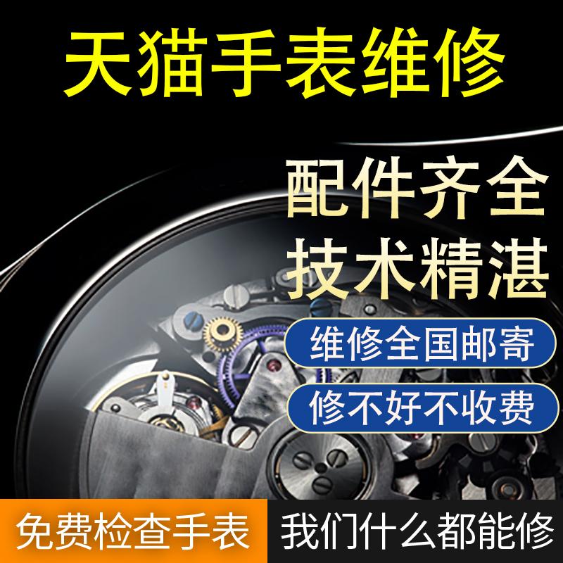 手表维修服务修名表店铺机械表洗油保养翻新修理鉴定抛光钟表修表