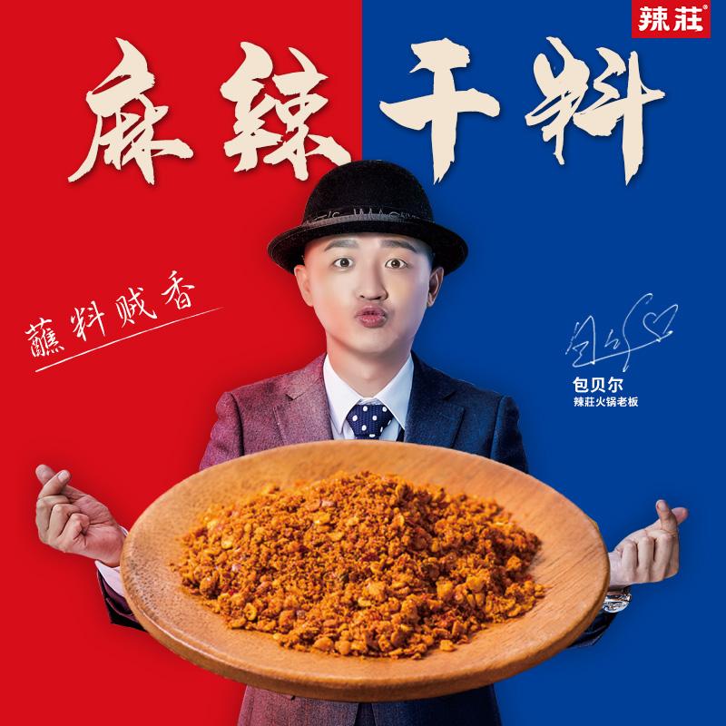 辣庄火锅蘸料干碟家用辣椒碎小包装10g*10袋辣椒面小包装调味料