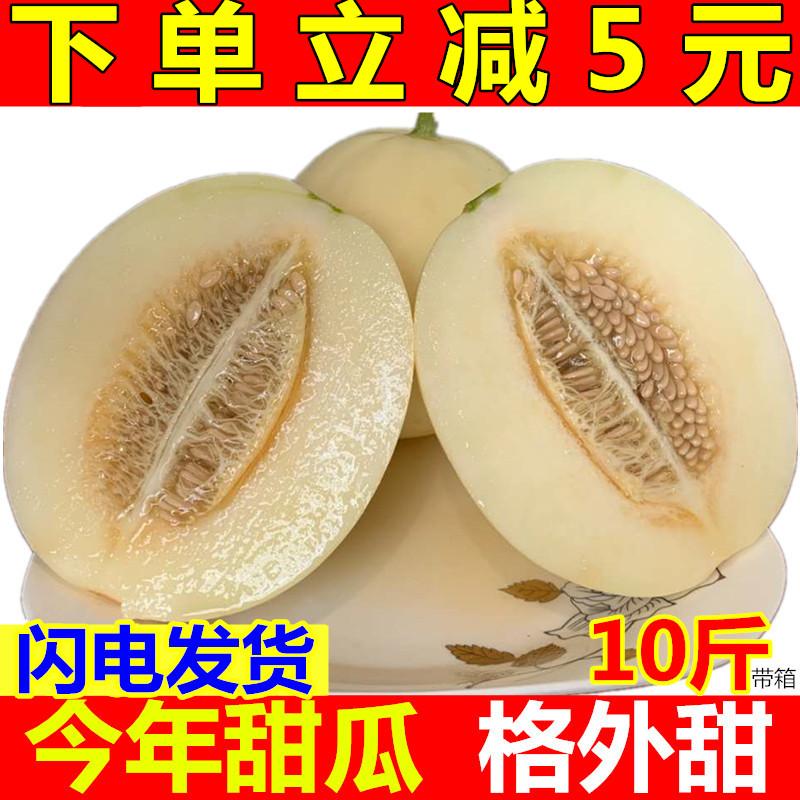 超甜陕西阎良甜瓜10斤新鲜应季孕妇水果香瓜绿宝石羊角蜜白哈密瓜